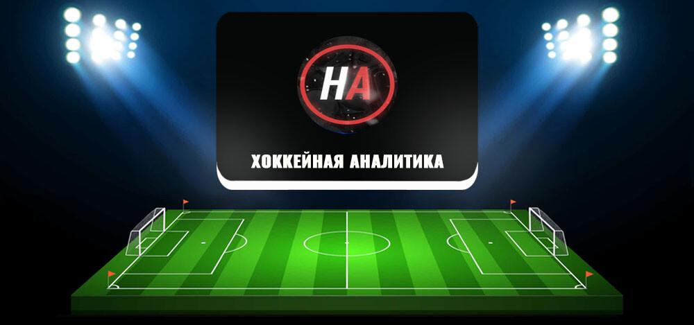 «Хоккейная аналитика» Алексея Алиева: отзывы