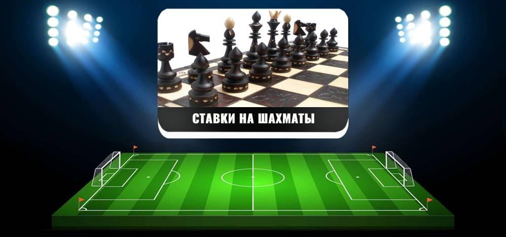 Как делать ставки на шахматы