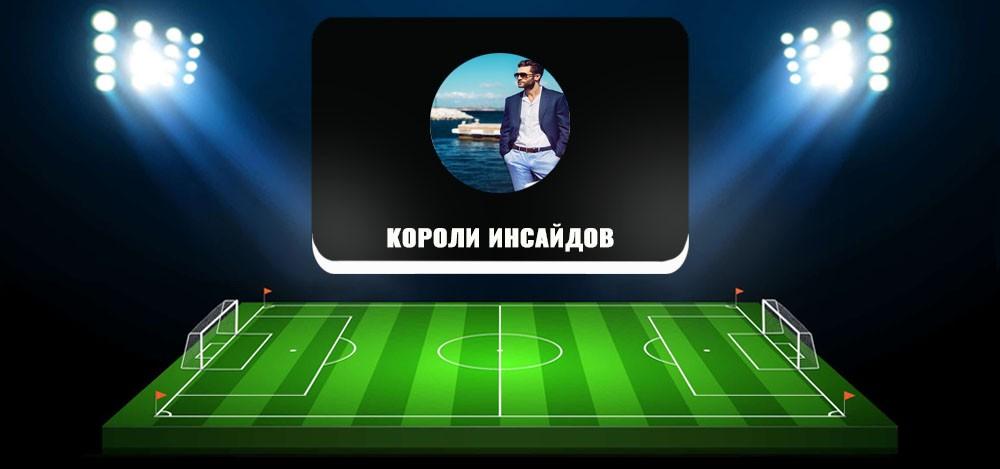 Телеграм-канал Евгения Орлова «Короли инсайдов»: отзывы