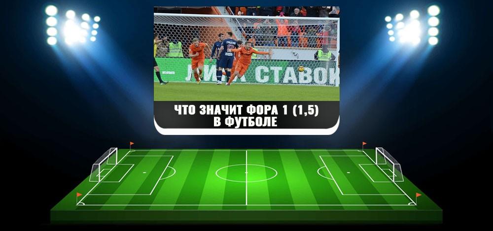 Фора 1 (1,5) в футболе