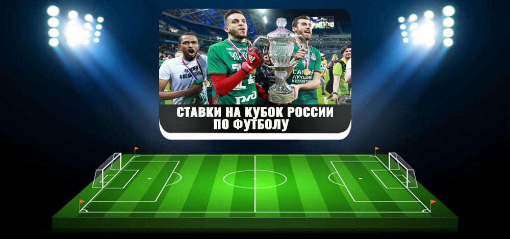 Нюансы ставки на кубок России по футболу