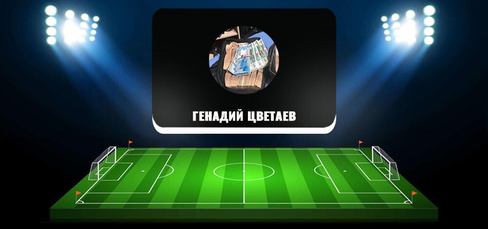 Телеграм-канал «Геннадий Цветков» — заработок на багах в алгоритмах казино: отзывы
