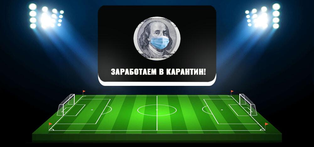 Алгоритм ставок на казино в телеграм-канале «Заработаем в карантин»: отзывы
