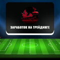 Телеграм-канал «Заработок на трейдинге»: отзывы