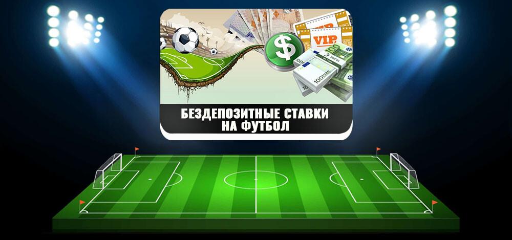 Бездепозитные ставки на футбол: что это такое и как играть на таких ставках