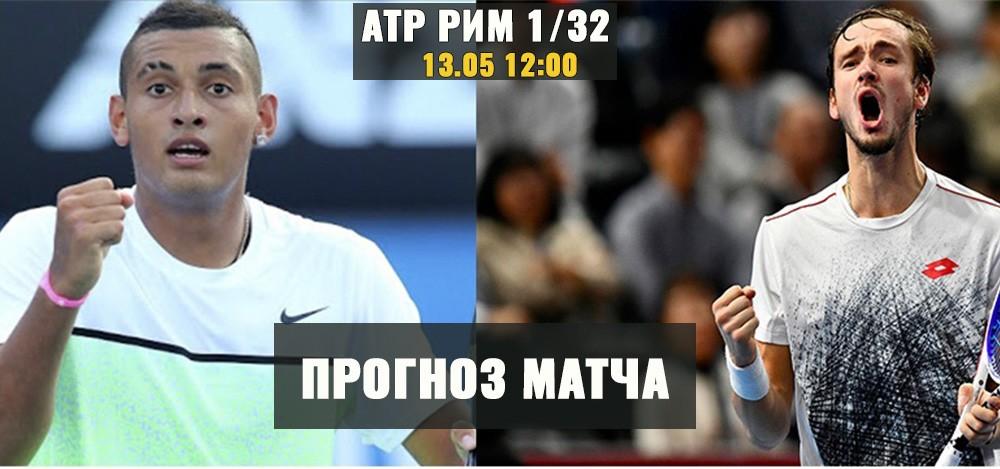 Даниил Медведев — Ник Кирьос: прогноз на теннис. ATP Рим (Италия) 13.05