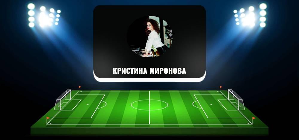 Kristina Mironova в Телеграм: отзывы о каппере