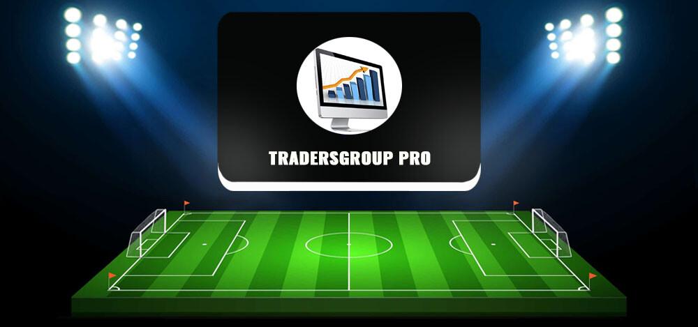 Проект Сергея Виноградова TradersGroup Pro: отзывы