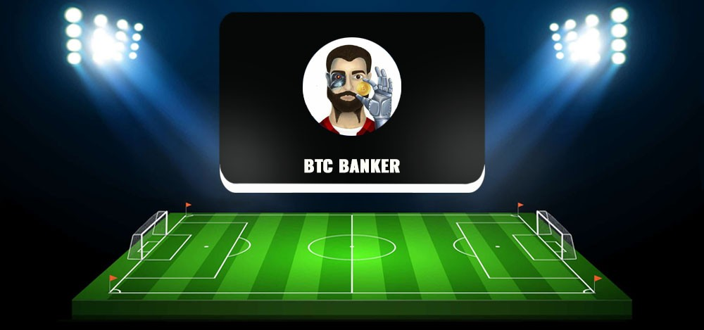 Покупка и продажа биткоинов «BTC BANKER»: отзывы
