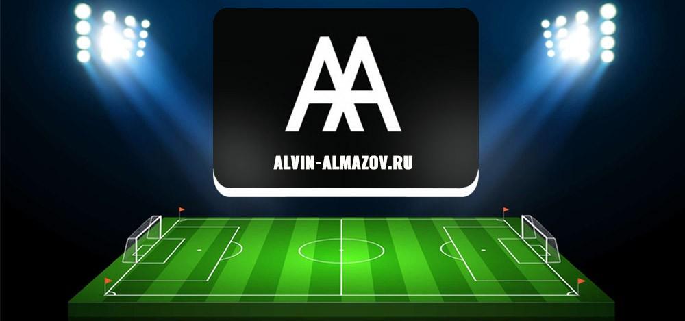 Отзывы о Alvin Almazov