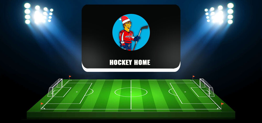 Телеграм-канал Hockey Home предлагает прогнозы на матчи НХЛ и КХЛ. Можно ли заработать с «Хоум Хоккей»