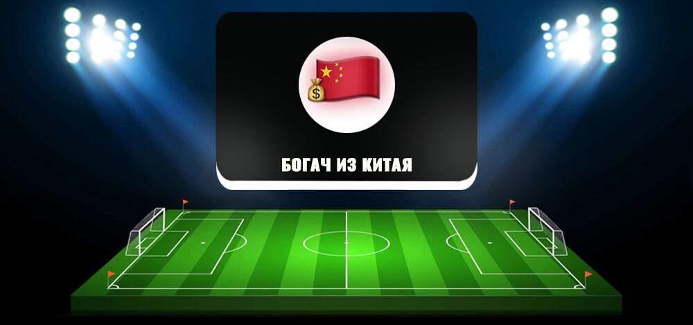 Обзор телеграм-канала «Богач из Китая», отзывы о проекте Тимура Лебедева и китайской бирже cryptocost pw