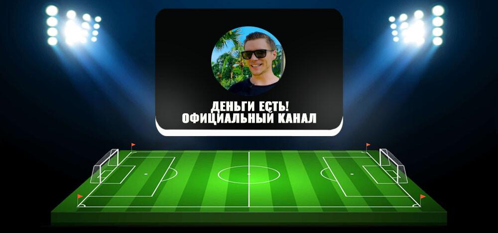 Официальный телеграм-канал Игоря Чередникова «Деньги Есть!»: отзывы