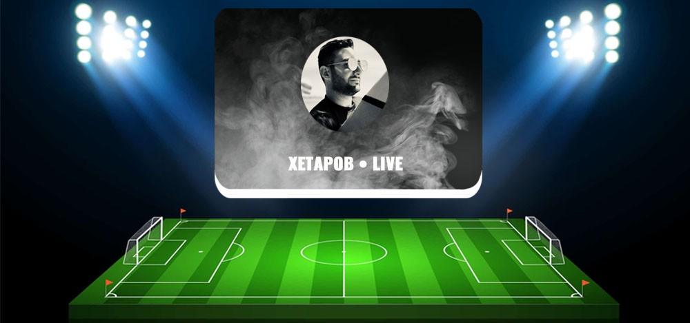 Георгий | Money (Хитаров Live) — обзор и отзывы о каппере