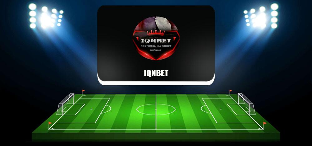 Обзор телеграм-канала IQNBET — отзывы о прогнозах на спорт каппера Алексея Соловьева