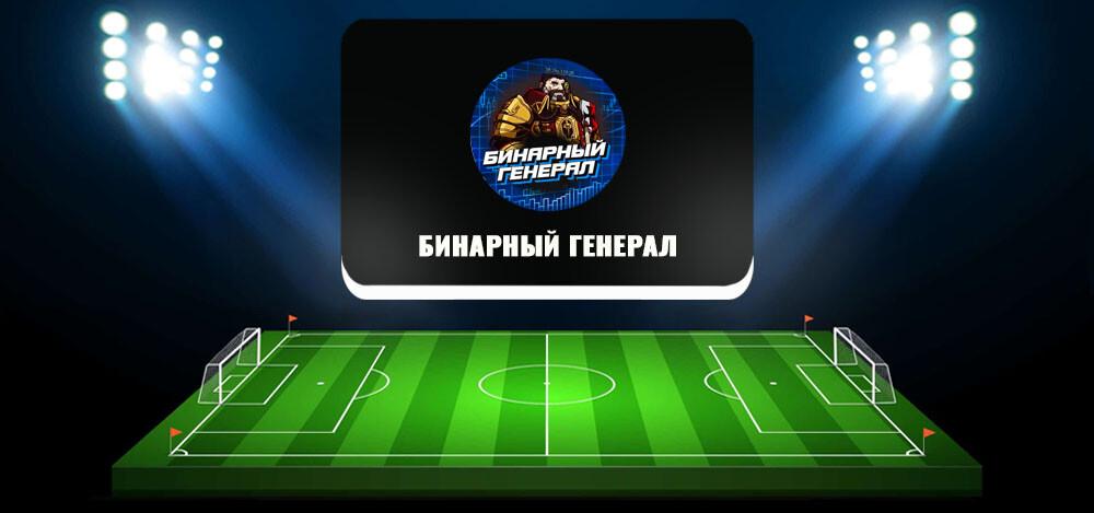 Телеграм-канал «Бинарный генерал» (Oleg Help): отзывы