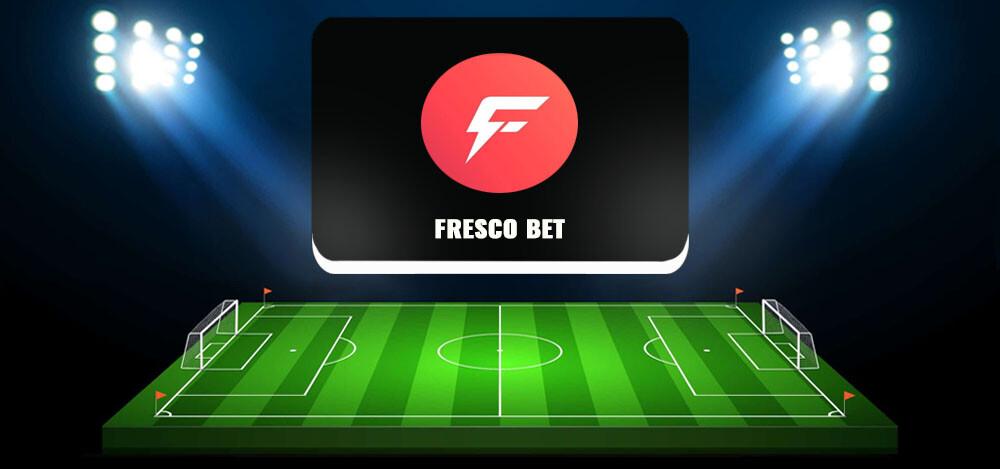 Прогнозы ставок на телеграм-канале FRESCO BET: отзывы
