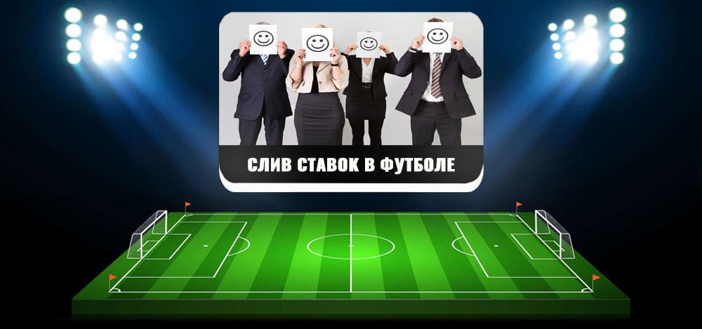 По какой схеме сливают ставки в футболе