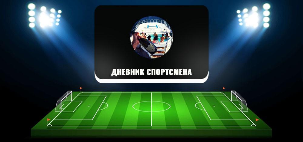 Телеграм-канал Алексея Романова «Дневник Спортсмена»: отзывы