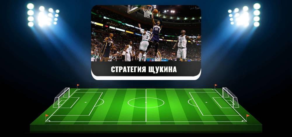 Стратегия Щукина на баскетбол: суть, практический пример