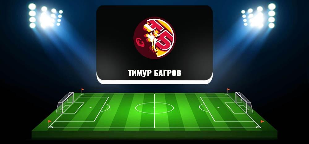Тимур Багров в телеграме — обзор и отзывы