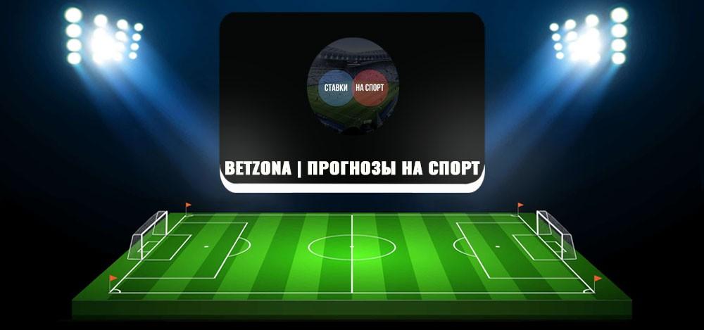 Бесплатные прогнозы на betzona.ru, отзывы о проекте