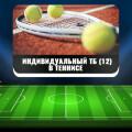 Индивидуальный и общий тотал 12 в теннисе