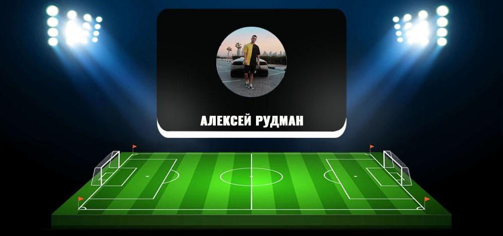 Алексей Рудман в «Телеграм» — отзывы о заработке