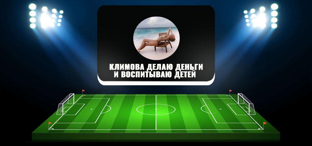 Канал «Климова / Делаю деньги и Воспитываю детей» в «Телеграме»: отзывы