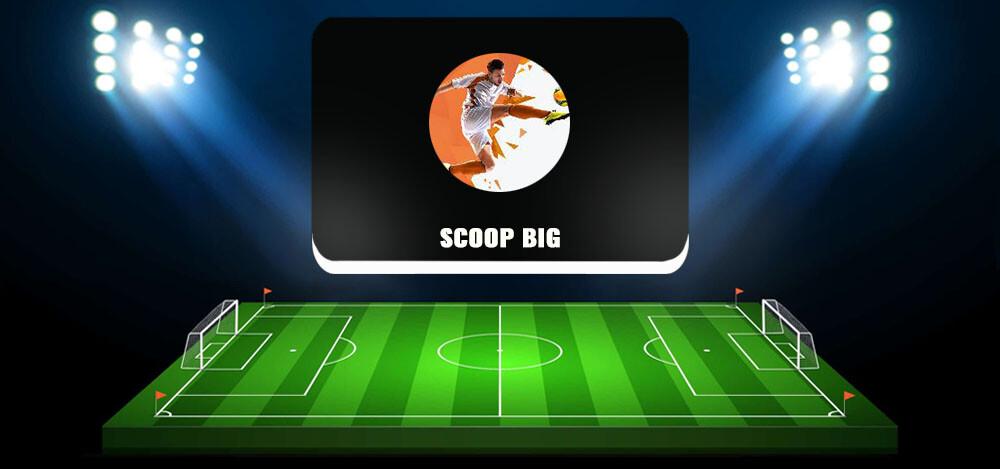Обзор телеграм-канала Scoop Big — отзывы реальных подписчиков