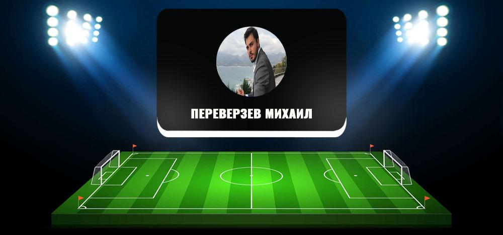 Трейдер и блогер Михаил Переверзев: отзывы