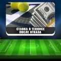 Расчет ставки в теннисе после срыва матча