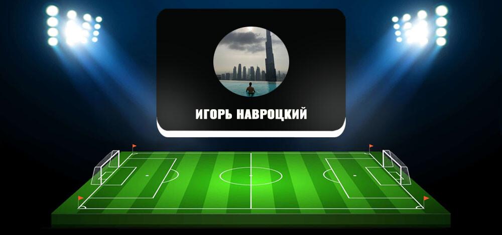 Телеграм-каналы Игоря Навроцкого: отзывы