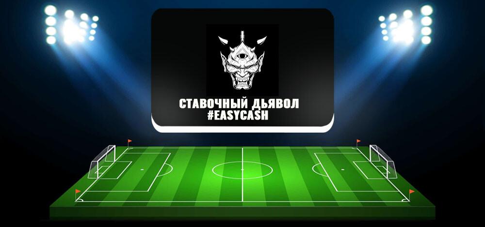 Телеграм-канал «Ставочный дьявол»: обзор и отзывы