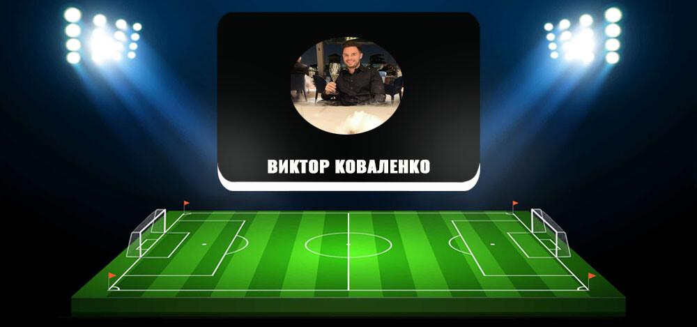 Торговое инвестирование в телеграм Виктора Коваленко (Виталий Суворов): отзывы