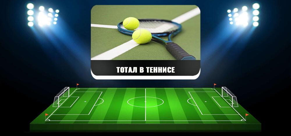 Тотал в теннисе