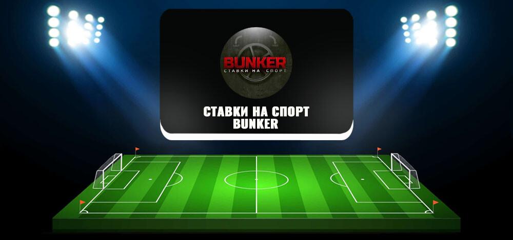 Проект Bunker — ставки на спорт: реальные отзывы, обзор капера
