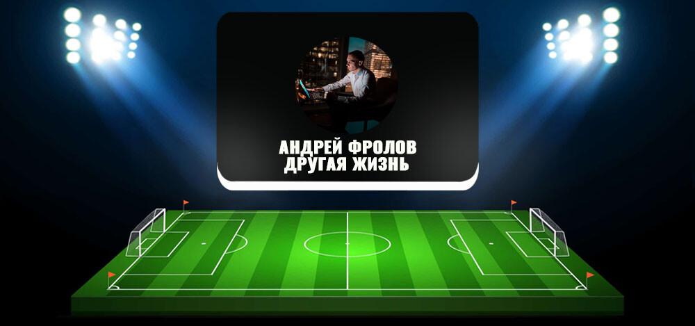 Телеграм-канал «Андрей Фролов/Другая жизнь»: отзывы