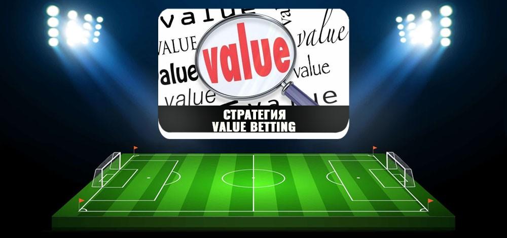 Стратегия value betting: что такое и как играть