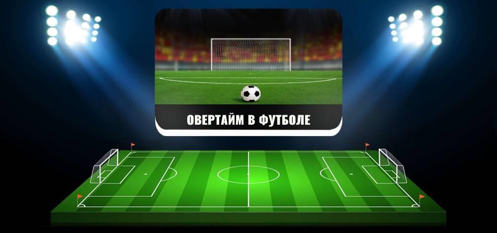 Овертайм в разных видах футбола, ставки на спорт с овертаймом
