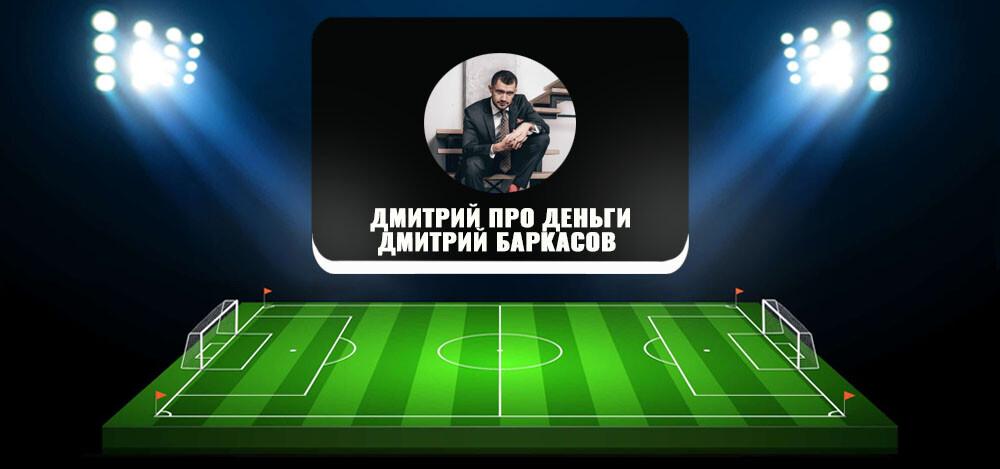 Обзор проекта «Дмитрий про деньги» в «Телеграме» — канал Дмитрия Баркасова
