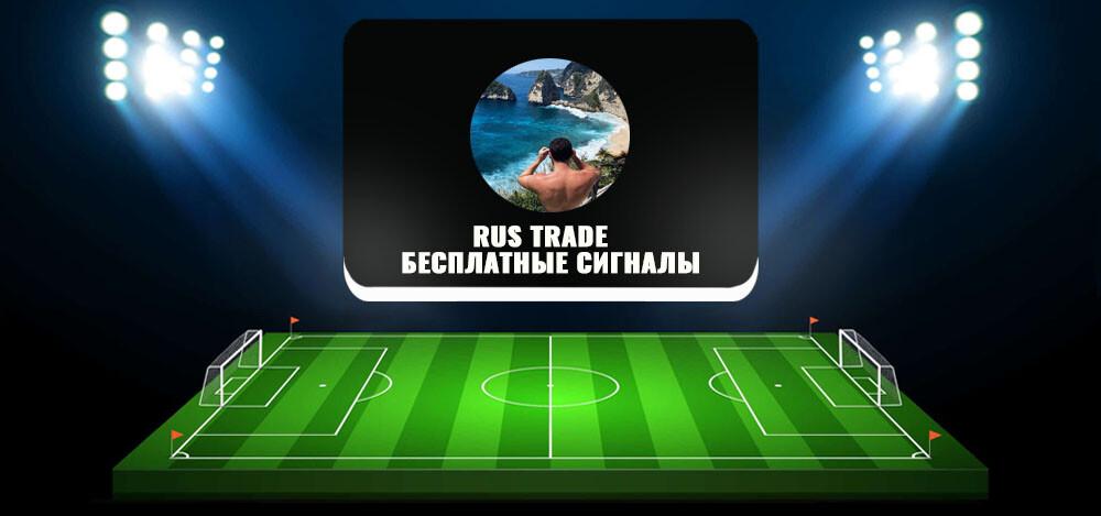 Трейдер Руслан Ковалев на канале Rustrade: отзывы, можно ли доверять