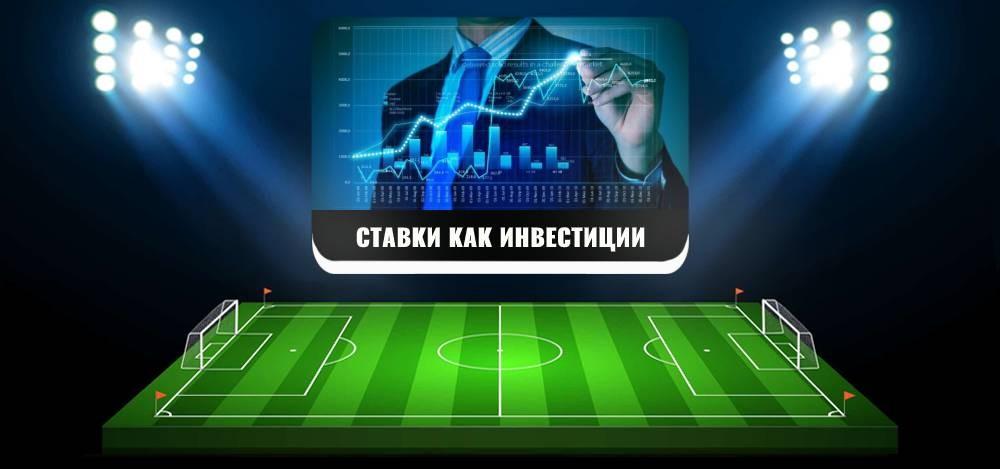 Инвестиции в ставки на спорт: стоит ли этим заниматься