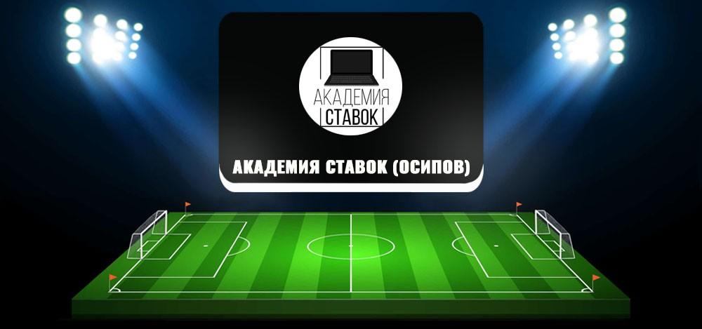 Академия Ставок (Петр Осипов) в телеграме — отзывы о каппере