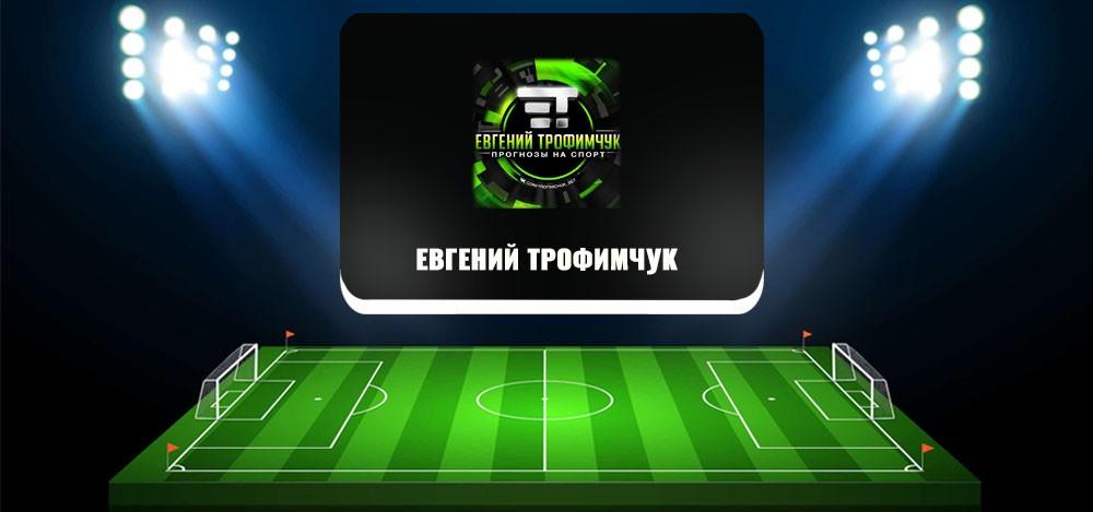 Каппер Евгений Трофимчук отзывы