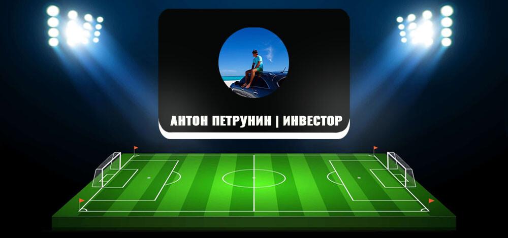 «АНТОН ПЕТРУНИН | Инвестор» — отзывы о проекте, обзор и анализ канала в «Телеграме»
