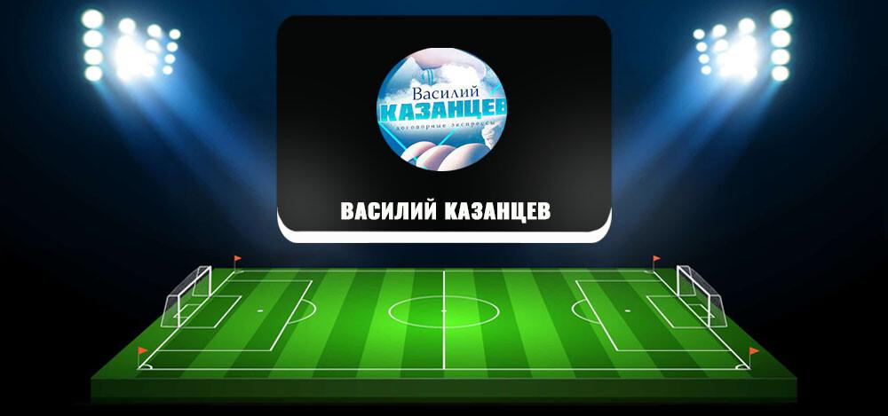 Группа ВК Василия Казанцева «Договорные матчи» — реальные отзывы
