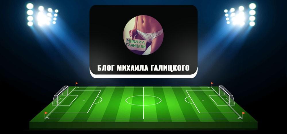 Блог Михаила Галицкого. Возвращение каппера — отзывы