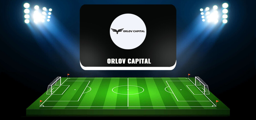 Проект Orlov Capital — продажа «обучения» управления счетом