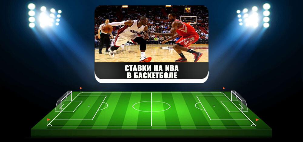 Ставки на NBA в баскетболе: особенности лиги, популярные стратегии ставок